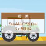 YaraMila™独自のリン酸形状