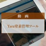 Yara窒素管理ツール