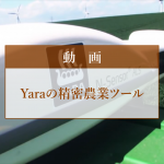 Yaraの精密農業ツール